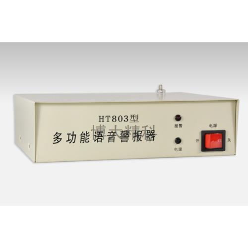 博大精科 ht803 大功率语音警报器